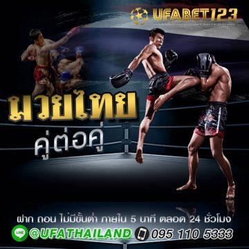 มวยไทย ufabet